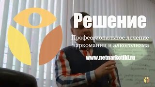 Вадим Шипилов - Что такое наркомания? Бесплатная Интернет-группа для родителей и близких наркоманов