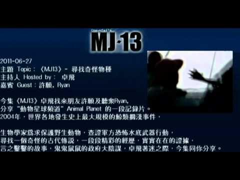 2011-06-27《MJ13》-EP019-尋找奇怪物種 (上) 卓飛