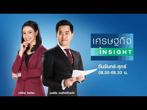 """รายการ """"เศรษฐกิจ Insight"""" วันอังคารที่ 20 เมษายน 2564"""