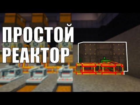 """LP СПАСТИ МАЙНКРАФТ #7 """"ДРОБИЛЬНЯ"""" 1к3, РЕАКТОР. Big Reactors. Выживание с модами"""