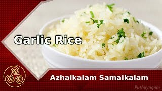 Aromatic Garlic Rice Recipe (Poondu Sadam)