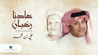 Ali Ben Mohammed … Adna Raghban - Lyrics | علي بن محمد …  عادنا رغبان  - بالكلمات