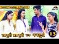 रमकुड़ी झमकूड़ी v/s फदकुड़ी | कॉमेडी | Ramkudi Jhamkudi Comedy Part 13 || FADKUDI FULL COMEDY PRG 4K