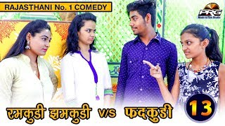 bindas marwadi comedy