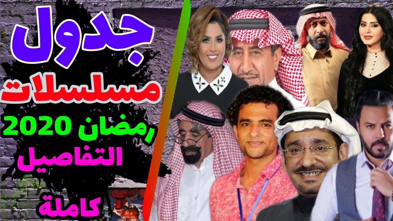 جدول مسلسلات رمضان السعودية 1442 هجري قصة المسلسل الكواليس طاقم العمل رمضان 1442 Youtube