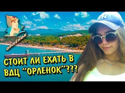 """СТОИТ ЛИ ЕХАТЬ В ВДЦ""""ОРЛЁНОК""""???"""