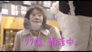 業界初!夫婦50割引タイアップ予告完成! 映画『燦燦』は11月16日(土)...