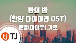 [TJ노래방] 반의반 - 문별(마마무),가호 / TJ Karaoke