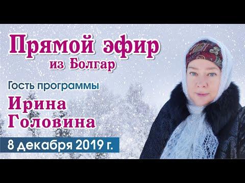 Прямой эфир с м. Ириной Головиной от 08.12.2019