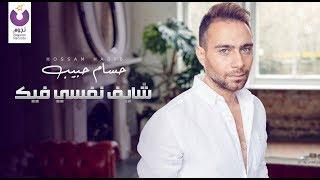 Hossam Habib – Shayef Nafsy Fik (Official Lyric Video) | (حسام حبيب – شايف نفسي فيك (كلمات