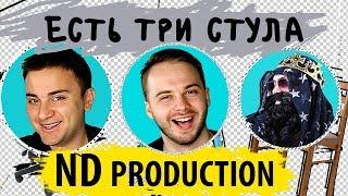 ЕСТЬ ТРИ СТУЛА - Выпуск 3 - ND Production об Оксимироне и Соболеве feat. Face, Pharaoh, Хаски