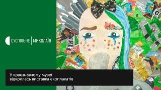 У краєзнавчому музеї відкрилась виставка екоплакатів