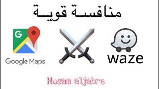 شرح تطبيق الخرائط Waze - افضل تطبيق خرائط وملاحه للاندرويد والايفون screenshot 2