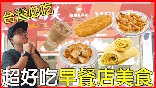 【台灣旅遊】台灣必吃!!不能錯過的早餐店美食!!|台湾の朝食||Taiwan Breakfast|