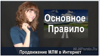 Основное Правило Продвижения МЛМ Бизнеса в Интернет  Продвижение МЛМ Бизнеса