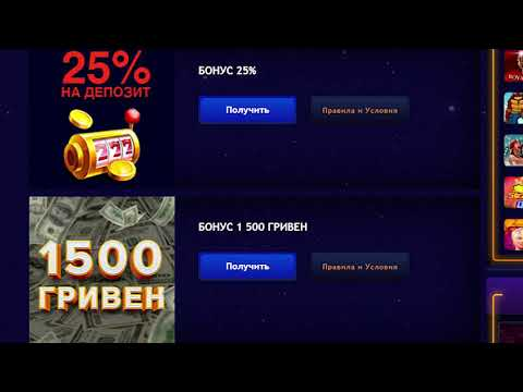 Онлайн казино бонусы за регистрацию за2015 выездное казино винница