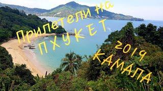 Thailand/Phuket 1 тайланд/Пхукет/ часть 1