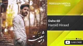 Очень красивая песни иран 2019