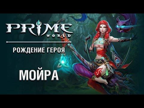 видео: Герой prime world - Мойра