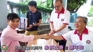 Publication Date: 2018-08-21 | Video Title: 元朗商會80周年紀念【象棋比賽暨嘉年華】Chess Comp