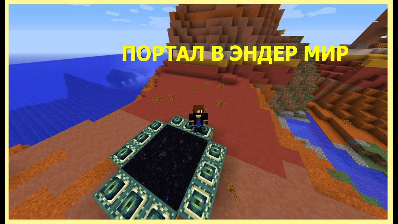 Как найти портал в Эндер мир в Minecraft.