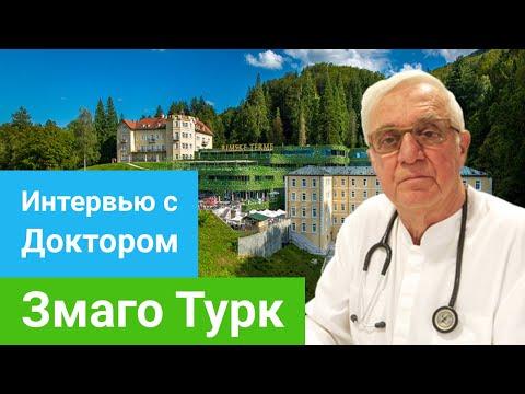 Интервью с доктором Змаго Турком о лечении на курорте Римске-Топлице в Словении - sanatoriums.com