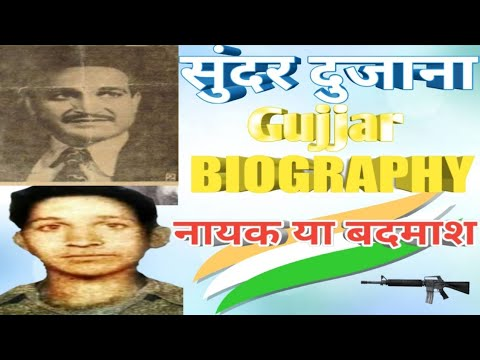 Sunder Gurjar Biography And Real Story In Hindi | Sunder Dujana Biography