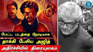 Viswasam - Petta | Ajith In extreme anger | Petta Team Plan | Viswasam Team Secret Plan