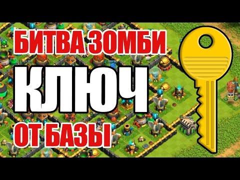 Битва Зомби - КЛЮЧ от БАЗЫ