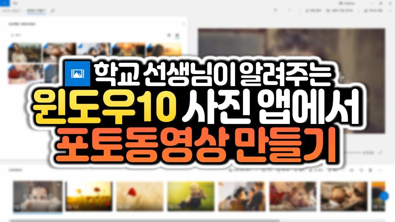 윈도우10 사진 앱에서 초간단 포토동영상 만들기 2분이면 완성!
