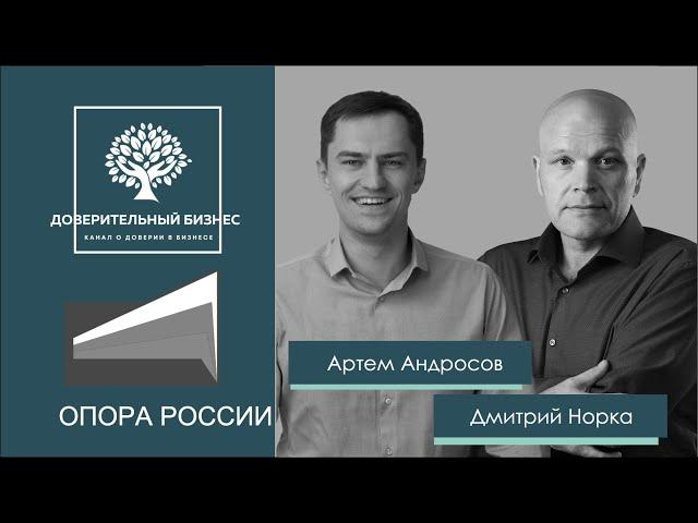 Как с помощью доверия увеличить ВВП России на 69%