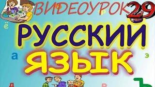 Русский язык. Видеоурок 29