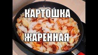 Жареная картошка. Супер рецепт!