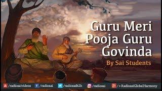 Guru Meri Pooja Guru Govinda | Sai Student Bhajan | Devotional Guru Vani | Sri Sathya Sai Baba