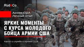 САМЫЕ ЯРКИЕ моменты курса молодого бойца в АРМИИ США)))Личный опыт.