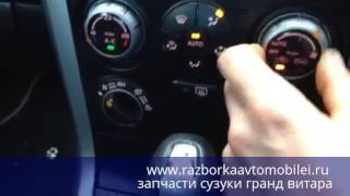 видео Купить запчасти Suzuki (Grand Vitara, Swift, Baleno), Suzuki (Liana, SX4, Jimny) в интернет-магазине