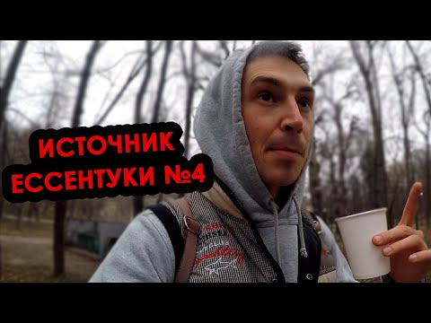Источник Ессентуки 4. Дорога в Тимашевск [6 марта 2020 г, 418-й выпуск]