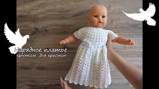 Нарядное платье крючком для крестин | Elegant dress crochet for christening