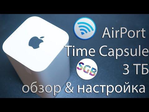 AirPort Time Capsule! Turbo Boost для Wi Fi + бэкап диск!