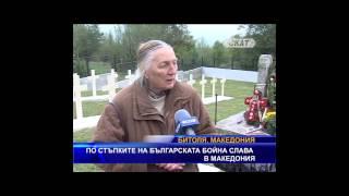 Bojna slava Makedoniq