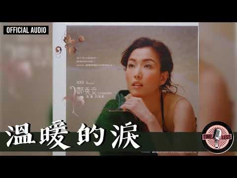 鄭秀文 Sammi Cheng -《溫暖的淚》Official Audio(國)|美麗的誤會 全碟聽 05/11