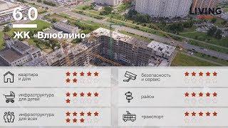 видео ЖК «Переделкино Ближнее» - официальный сайт города-парка, отзывы покупателей, цены, планировки квартир