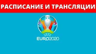 Расписание Матчей и Трансляций Где смотреть Футбол Евро 2020 Чемпионат Европы по футболу 2020