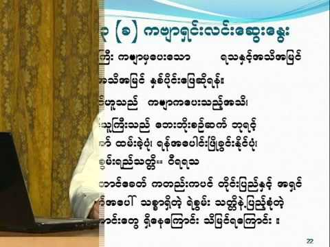 Worksheet Math 4 Grade Guide In Myanmar 2015 matriculation exam lesson myanmar youtube