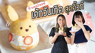 ทำเค้กวันเกิดเซอร์ไพรซ์สุดน่ารัก❤️ Strawberry Shortcake! | VIPS Station