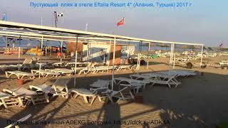 Пустующий  пляж отеля Eftalia Resort 4* Турция  2017 г
