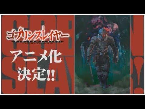 News Goblin Slayer Light Novel Series Gets TV Anime