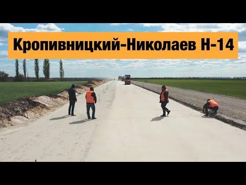 Бетонная трасса Кропивницкий-Николаев