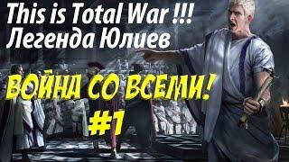 Rome 2 Total War. Рим. Юлии. Легенда. ВОЙНА СО ВСЕМИ. №1