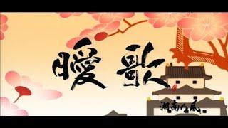 湘南乃風 - 曖歌